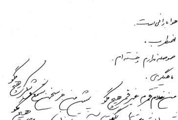 ویژگیهای شخصیتی که دستخط شما آشکار میکند