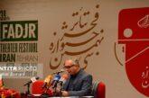 نشست رسانه ای سی و نهمین جشنواره تئاتر فجر + تصاویر