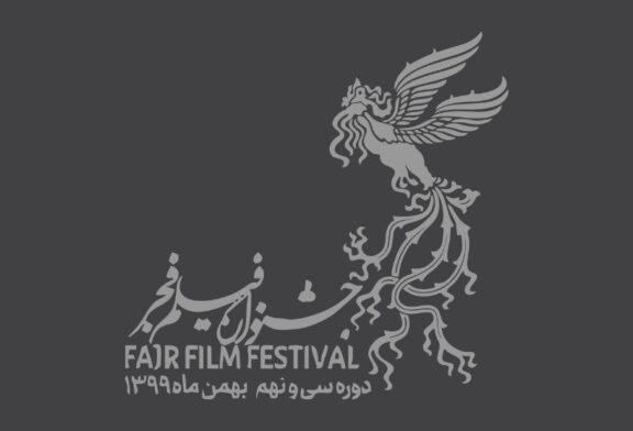 برگزیدگان سی و نهمین جشنواره فیلم فجر اعلام شدند