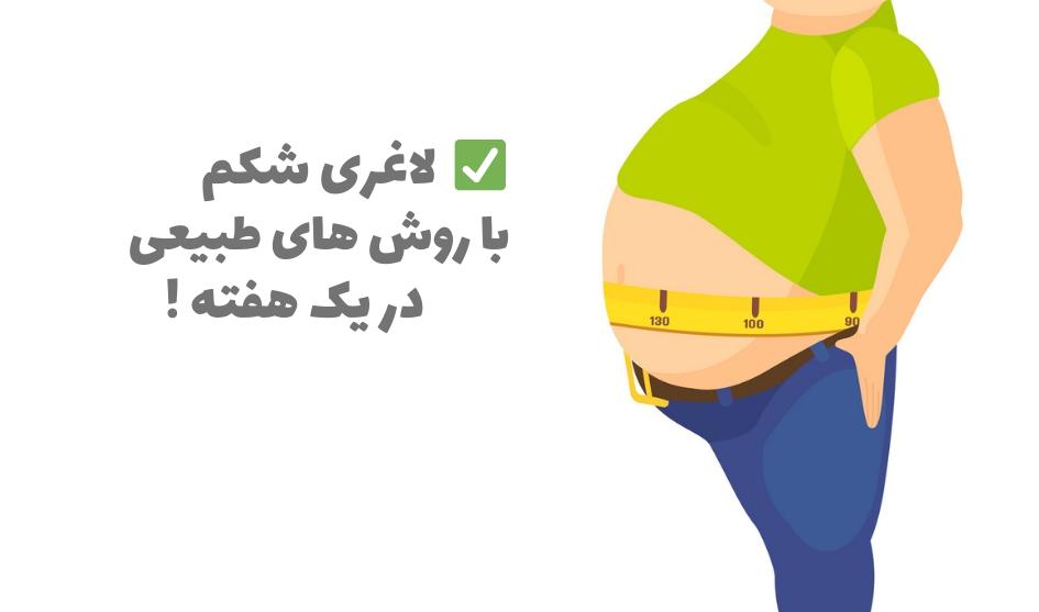 لاغری شکم با روش های طبیعی در یک هفته