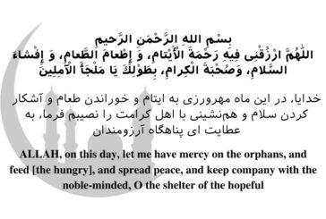 دعای روز هشتم ماه رمضان با ترجمه فارسی و انگلیسی