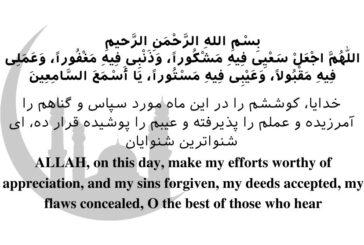 دعای روز بیست و ششم ماه رمضان با ترجمه فارسی و انگلیسی