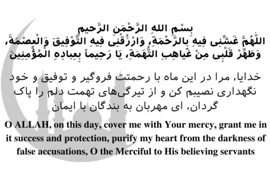 دعای روز بیست و نهم ماه رمضان با ترجمه فارسی و انگلیسی