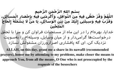 دعای روز بیست و هشتم ماه رمضان با ترجمه فارسی و انگلیسی
