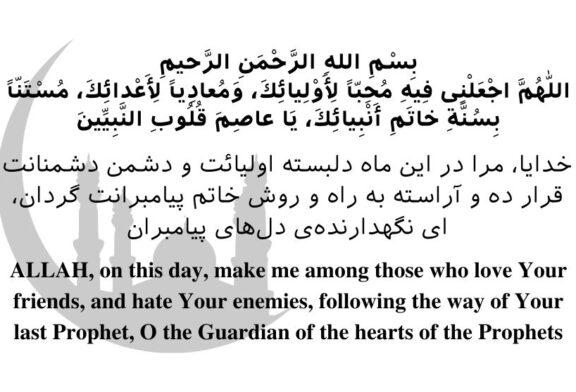 دعای روز بیست و پنجم ماه رمضان با ترجمه فارسی و انگلیسی