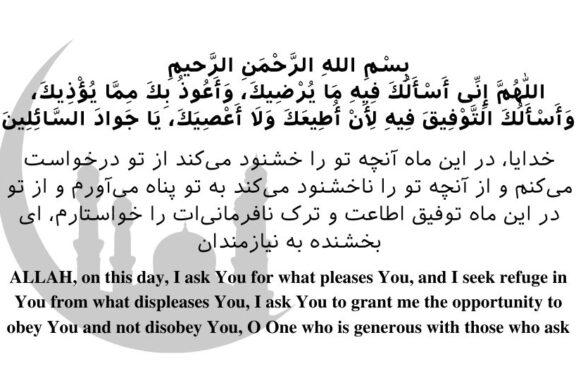 دعای روز بیست و چهارم ماه رمضان با ترجمه فارسی و انگلیسی