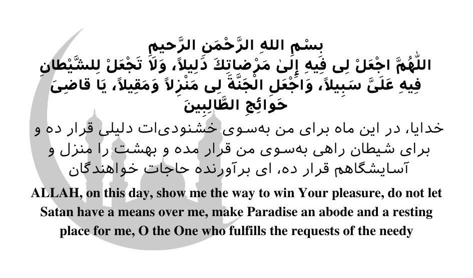 دعای روز بیست و یکم ماه رمضان با ترجمه فارسی و انگلیسی